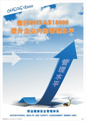 ohsas18000宣传标语系列(bkee17类) 标语规格:86 x 28cm 10张/套图片