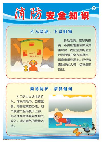 消防安全知识-不入险地,不贪财物消防标语海报挂图