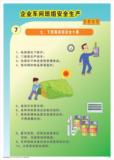 企业车间班组安全生产图解海报标语 BKACA类 海报规格 8张