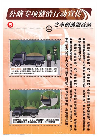 治行动宣传标语图解海报 BKAPQ类 海报规格 70 x 50cm 5张 套
