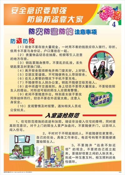 青少年法制及安全宣传标语 图解海报(bkavi类; 青少年法制海报_青少年