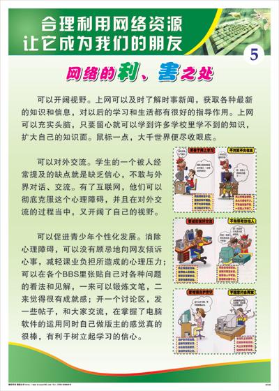 青少年法制及安全宣传标语 图解海报 BKAVI类 海报规格 70 x 50cm 8